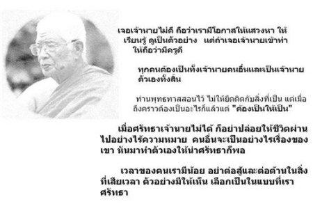 The late Buddhadasa Bhikkhu from Wat Suan Mokh,Thailand: