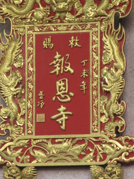 Chinese signboard of  Wat Bhoman