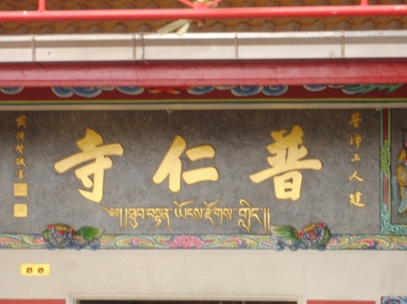 The signboard of the Wat Pu Ren (in Chinese, Tibetan and Thai characters)