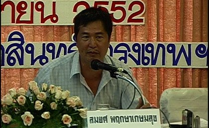 Somyot Pruksakasemsuk (source: http://www.cleanclothes.org/urgent-actions/thai-labour-advocate-arrested#action)