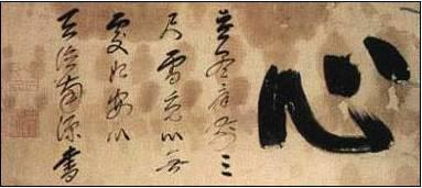 "he large character is the word for ""kokoro 心,"" translated as heart, soul, spirit, or mind. This 17th century Japanese brush and ink handwriting, with its relaxed Zen spontaneity, is one of tthe exercises practiced by Zen monks today. Photo courtesy of: www.buddhanet.net."